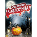 Плакаты на Хэллоуин