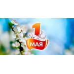 Оформление на праздник Весны и Труда