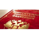 Оформление на День конституции Российской Федерации