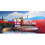 Оформление на День России