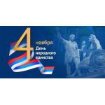 Оформление на 4 ноября, День народного единства