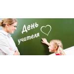 Оформление на День учителя