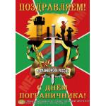 Плакаты на 28 мая, День пограничника