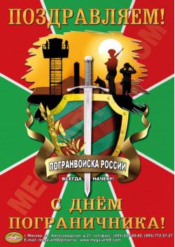 Плакат к 100 летию Пограничных войск