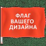 Флаги произвольного дизайна