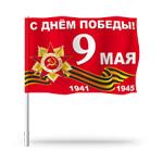 Флажки на палочке на 9 мая, день Победы