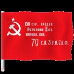 Флаги к 9 мая, Дню Победы: копия знамени Победы, СССР, Георгиевский флаг