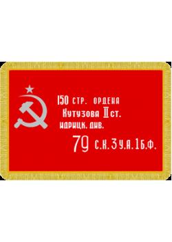 Знамя Победы с бахромой (100x150см)