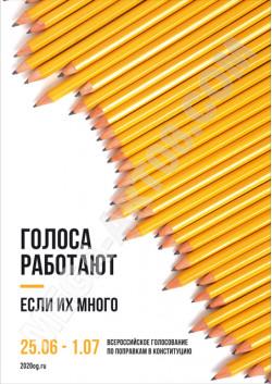 Плакат на голосование по поправкам в конституцию РФ