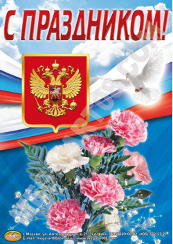 "Плакат ""С праздником"" ПЛ-49"