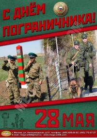 Плакаты на День пограничника