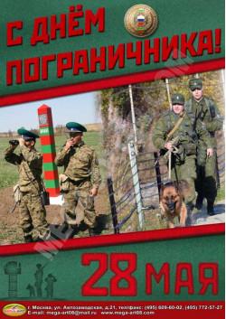 Плакат на 28 мая ПЛ-22