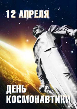 Плакат на День космонавтики ПЛ-18-1