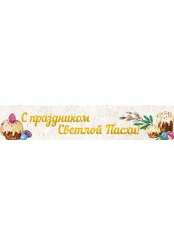 Баннер к Светлой Пасхе БГ-2018-11