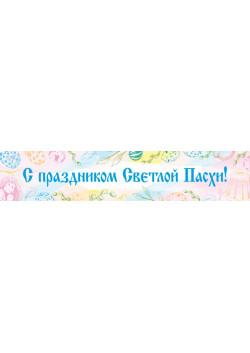 Баннер к Светлой Пасхе БГ-2018-13
