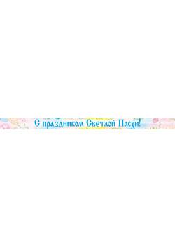 Баннер к Светлой Пасхе БГ-2018-16