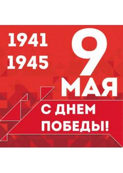 Наклейка к 9 мая НК-81