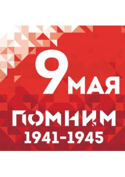 Наклейка к 9 мая НК-82