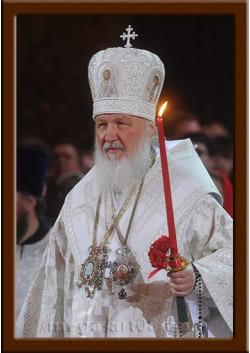 Портрет Патриарх Кирилл ПТ-5-3