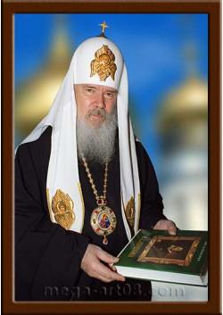 Портрет Патриарх Алексий II ПТ-25-1