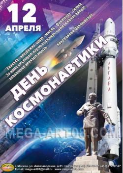Плакат к 12 апреля ПЛ-22
