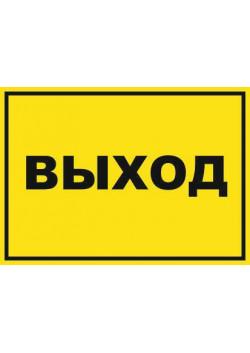 """Знак """"Выход"""" A-09"""