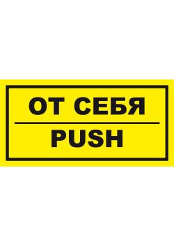 "Знак ""От себя Push"" A-14"