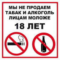 Знак «Продажа алкоголя и табака лицам моложе 18 лет запрещена»