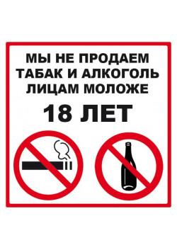 """Знак """"Продажа алкоголя и табака лицам моложе 18 лет запрещена"""" 1-34"""