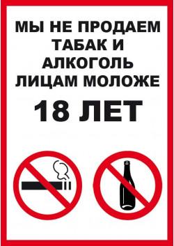 """Знак """"Продажа алкоголя и табака лицам моложе 18 лет запрещена"""" 1-33"""