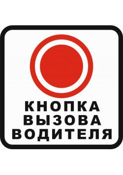"""Знак """"Кнопка вызова"""" O-08"""
