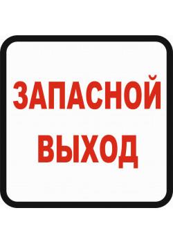 """Знак """"Запасной выход"""" O-10"""