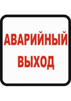 """Знак """"Аварийный выход"""" O-11"""