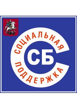 """Знак """"Соцподдержка населения"""" SP-01"""
