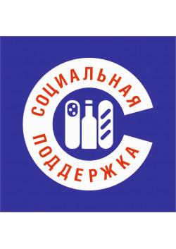 """Знак """"Соцподдержка населения"""" SP-05"""