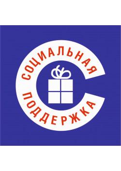 """Знак """"Соцподдержка населения"""" SP-09"""