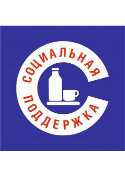 """Знак """"Соцподдержка населения"""" SP-15"""