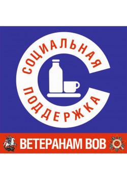 """Знак """"Соцподдержка населения"""" SP-16"""