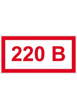 """Знак """"220В"""" Т-11"""