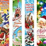 Баннеры вертикальные к Новому году