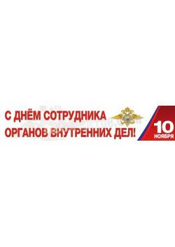 Баннер на День сотрудника органов внутренних дел Российской Федерации БГ-2