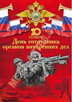 Плакат на День сотрудника органов внутренних дел Российской Федерации ПЛ-1