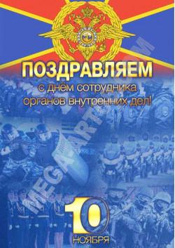 Плакат на День сотрудника органов внутренних дел Российской Федерации ПЛ-2
