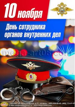 Плакат на День сотрудника органов внутренних дел Российской Федерации ПЛ-5