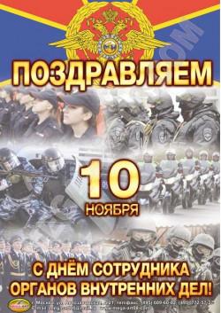 Плакат на День сотрудника органов внутренних дел Российской Федерации ПЛ-6