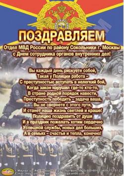 Поздравление на День сотрудника органов внутренних дел Российской Федерации ПЛ-7