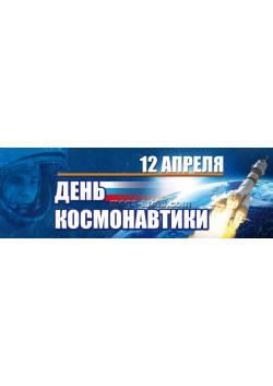 Билборд к 12 апреля День космонавтики БГ-20