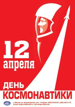 Плакат к 12 апреля ПЛ-4