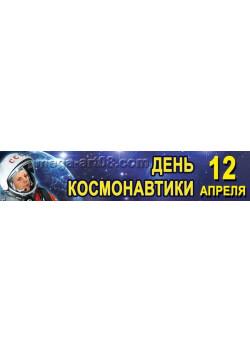 Баннер к 12 апреля БГ - 2