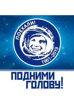 Наклейку на 12 апреля НК-57